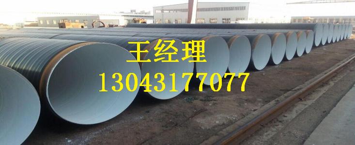 加强级3PE防腐保温钢管厂家批发