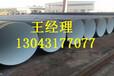 紹興普通級3PE防腐鋼管%3pe防腐螺旋鋼管廠家價格