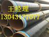 新疆保温钢管%直埋保温管公司