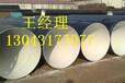 白城防腐保温钢管%?#36153;?#29028;沥青防腐螺旋管公司