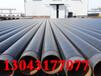 安順加強級tpep防腐鋼管/出廠價格(全國銷售)