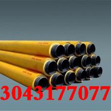 安徽加强级保温钢管/出厂价(全国销售)图片