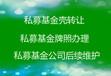 香港资产管理公司带9号金融牌照转让
