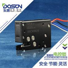 东晟DCSK0425无人售货机低压安全电控锁