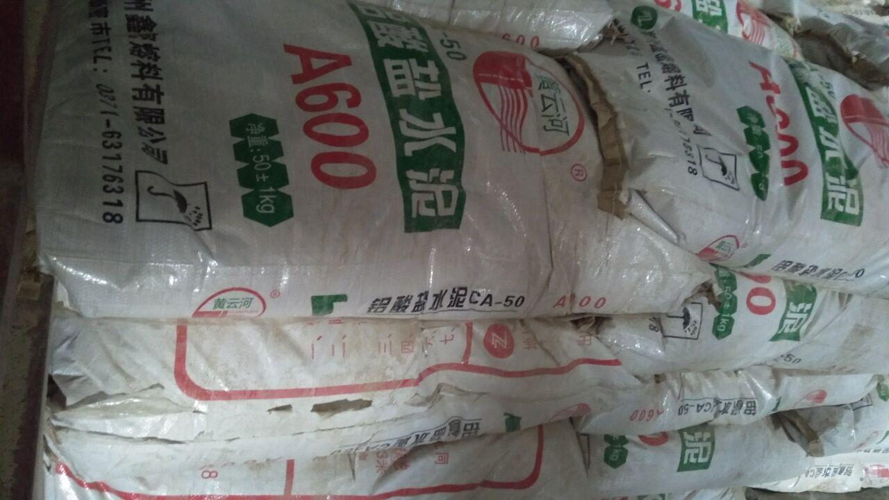 高鋁水泥生產廠家.濟南耐火水泥,泰安鋁酸鹽水泥,高溫澆注料