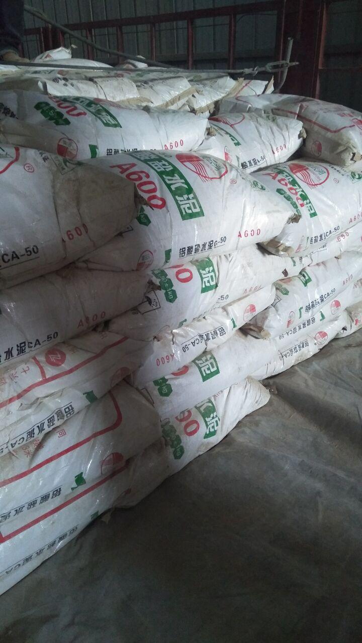 高鋁水泥生產廠家.太原耐火水泥,晉城鋁酸鹽水泥,運城高溫澆注料
