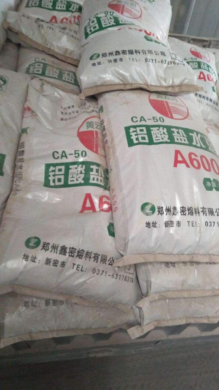 耐火水泥生產廠家.太原高鋁水泥,運城鋁酸鹽水泥,晉城高溫澆注料