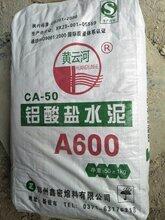 什么是耐火水泥,高铝水泥和铝酸盐水泥生产厂家图片