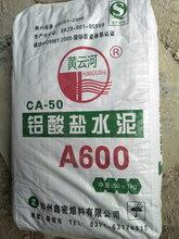 国标625高铝水泥.新密专业生产高铝水泥.铝酸盐水泥供应图片