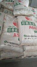 铝酸盐水泥和硫铝酸盐水泥的区别铝酸盐水泥生产厂家图片