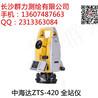 长沙市供应中海达ZTS-420全站仪系列