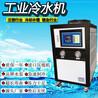 工业5匹冷水机冰机风冷制冷机冰水机小型冷冻机5p风冷模具冷水机