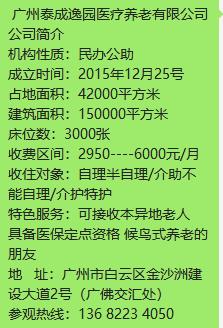 敬老院调整收费通知,中国养老院护理床