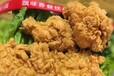 云南楚雄學習炸雞漢堡技術學習培訓班昆明飄味香