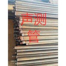贵州螺旋式声测管桩基声测管无缝薄壁声测管厂家直ξ销图片