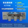 供应全自动电子锯衣柜板往复式裁板锯