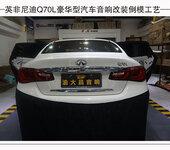 重庆渝大昌英菲尼迪Q70L汽车音响改装意大利STEG史泰格MSK三分频全车隔音安博士