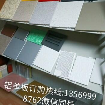 长葛市锴源铝单板装饰材料有限公司