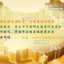邯郸代写公司招商计划书,代写商业计划书图片