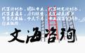 福清市代写可行性报告-专注稿件代写