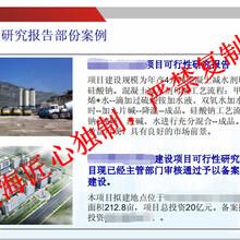 河南周口代写项目建议书-做报告十年经验图片
