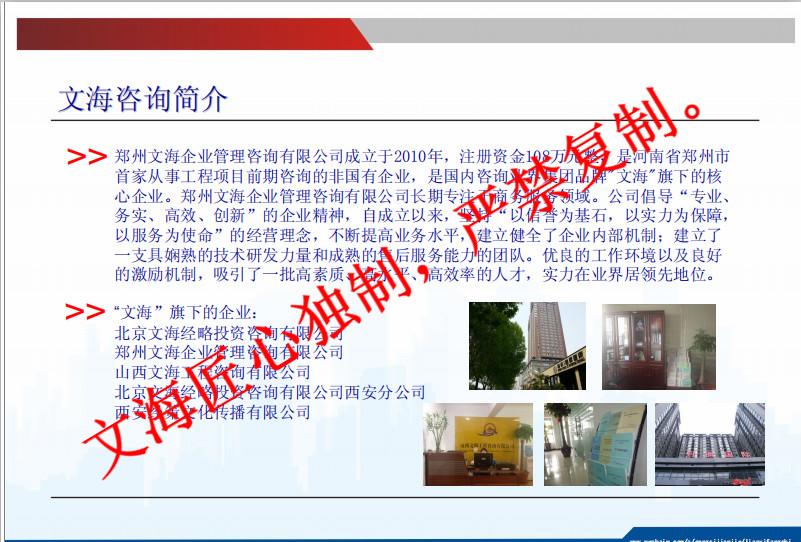 福州编写项目建议书参考可研案例
