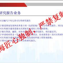 黑龙江鸡西代写可行性研究报告编写稿件农林牧渔各行业图片