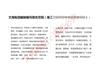 巴中撰写可行性研究报告-618便宜降价