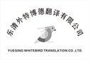 樂清外特博德翻譯有限公司高效專業翻譯蓋章圖片
