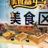佛山三水年会盆菜/年会大盆鱼/年会策划美食答谢围餐、企业围餐