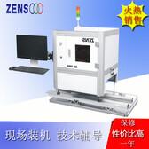 厂家直销AOI检测仪插件aoi光学检测检测插件错漏反