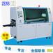 國產無鉛波峰焊ZS-350LFC電腦型無鉛波峰焊機