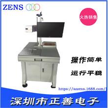 厂家直销光纤激光打标机全自动金属激光打标机图片