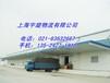 上海金山区物流到新疆克孜勒苏柯州乌恰县物流专线欢迎您