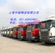 上海物流到河南省郏县物流专线-天天发车