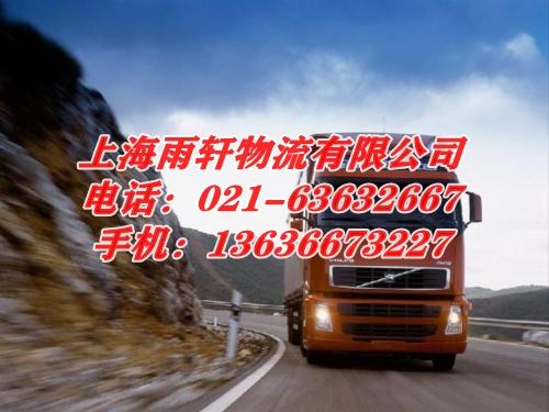 上海松江区发货到四川绵阳梓潼县物流公司欢迎您