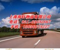 上海物流到北京石景山区物流公司欢迎您