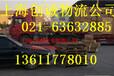 上海到河南南陽淅川縣物流公司主打