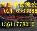上海到江西省南康物流搬家做的就是服务