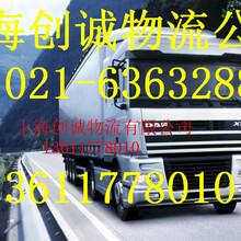 上海到内蒙古敖汉旗物流公司天天发车图片