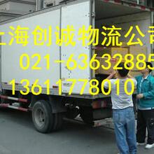 上海到江西省兴国物流公司天天发车图片