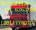 上海到吉林省白城物流专线服务专业