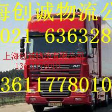 上海到北流市物流公司创诚第九公司图片