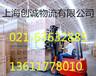 從上海嘉定區到長興的貨運公司值得選擇