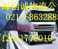 上海到灵川县货运专线来电咨询