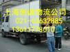 从上海到河南省清丰县货运公司欢迎您