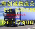 从上海到江苏省射阳货运公司欢迎您