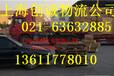 上海长宁区到乡宁县货运行李托运
