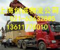 上海物流到湖南省东安县货运公司欢迎您