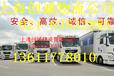 从上海浦东哪里有到邯郸肥乡县的物流二发货迅速